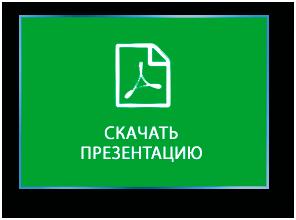 save_presentation_rus